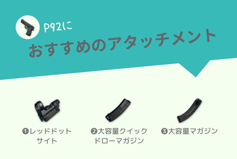 P92におすすめのアタッチメント