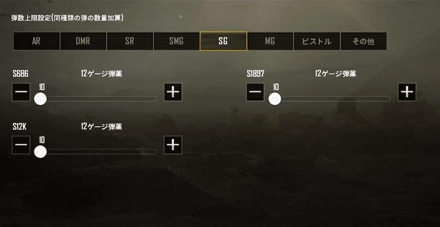 【SG】自動取得設定のおすすめ