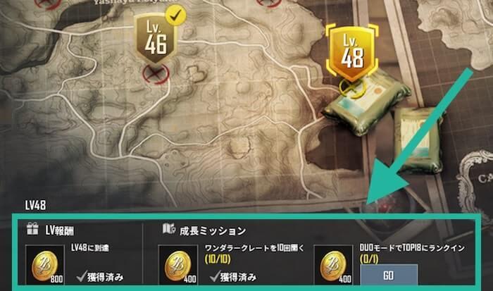 成長ミッションの画面