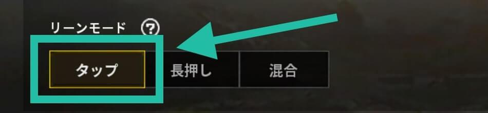 リーンモードの設定画面