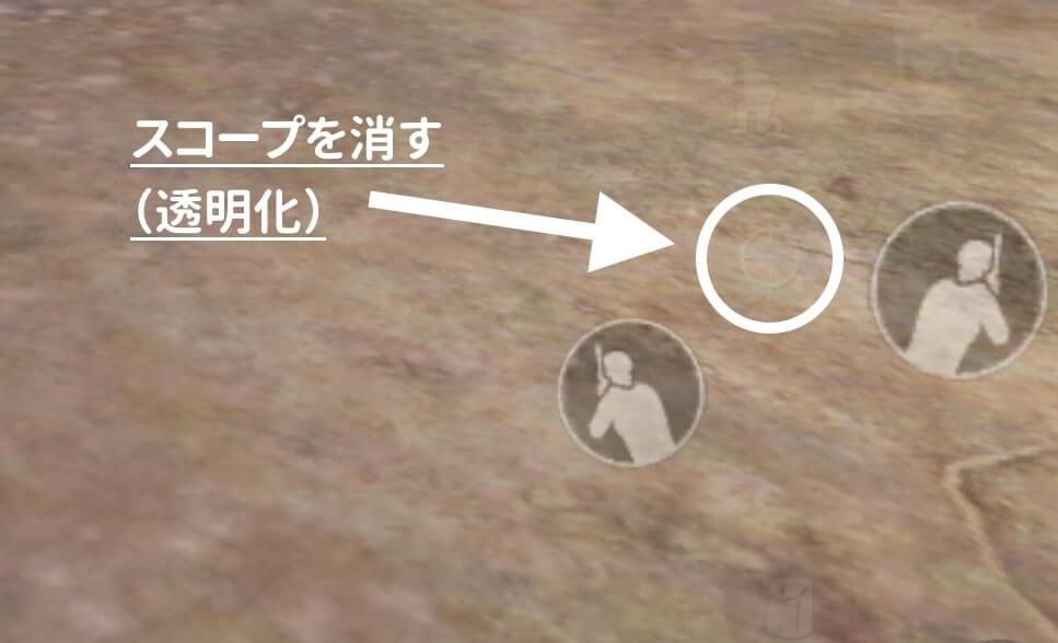 透明化した照準ボタンの画像