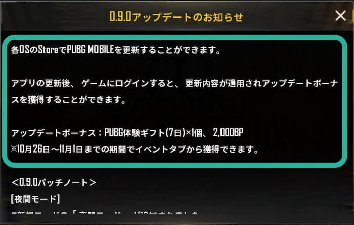 アップデート情報(PUBGモバイル)