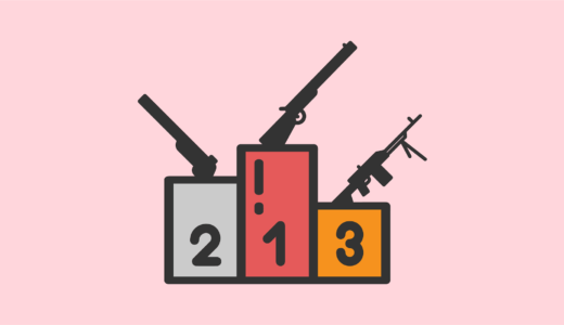 【PUBGモバイル】武器の組み合わせ最強パターン30〜オススメを厳選