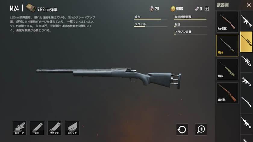 M24の画像
