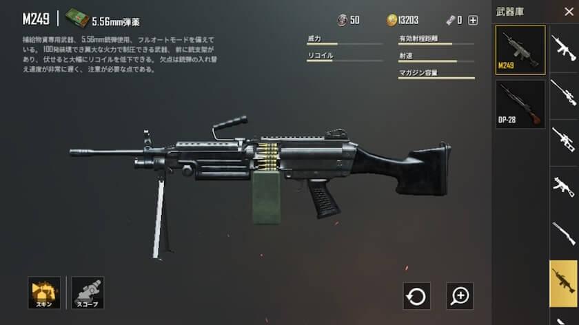 M249の画像