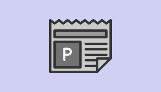 【PUBGモバイル】P18Cの評価・おすすめアタッチメント