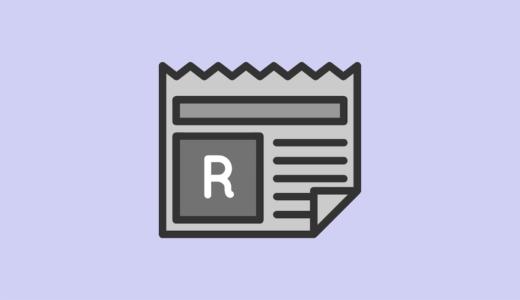 【PUBGモバイル】R45の評価・おすすめアタッチメント