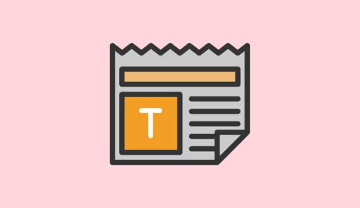 【PUBGモバイル】Tommy Gunの評価・おすすめアタッチメント